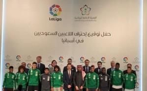 آل الشيخ يعلن احتراف 9 لاعبين في الدوري الإسباني.. ويهنئهم