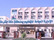 86 قرارًا إداريًا بإدارة تعليم منطقة مكة المكرمة