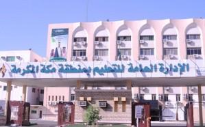 تعليم مكة يصدر بيانًا ردًا على اتهامات الفساد