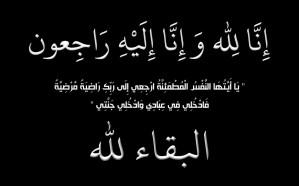 سعد الحارثي ينتقل إلى رحمة الله