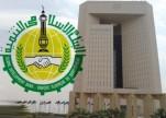 البنك الإسلامي للتنمية يعلن عن توفر عدد من الوظائف