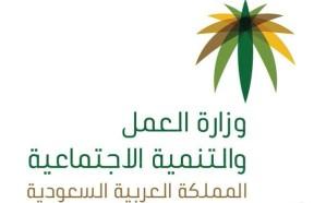 «العمل» تلزم الخطوط السعودية إنهاء عقود الوافدين واستقطاب سعوديين
