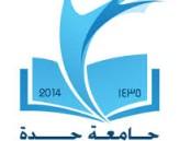 """""""جامعة جدة"""" و""""نبراس"""" توقعان مذكرة للتعاون في المجالات البحثية والوقائية والتدريبية والماجستير"""