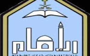 جامعة الإمام تعلن عن موعد بدء التقديم لبرامج الدكتوراه للعام الجامعي القادم
