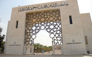 للجنسين .. وظائف شاغرة بجامعة الإمام