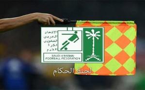 لجنة الحكام تعلن أسماء حكام مباريات الجولة الرابعة من دوري المحترفين