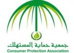 """حماية المستهلك تطلق برنامج """"قيّمها"""".. والبداية بأجهزة التكييف"""