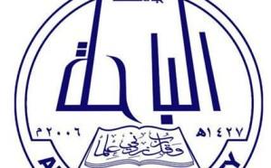 جامعة الباحة تطلق خمس مبادرات لدعم بيئة الابتكار وريادة الأعمال للمساهمة في تنمية المنطقة