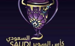 الاتحاد السعودي يعلن موعد مباراة السوبر
