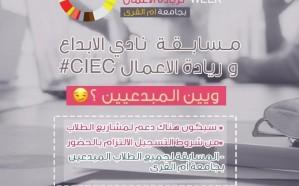 جامعة أم القرى تعلن عن مسابقة نادي الإبداع وريادة الأعمال