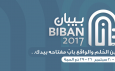 أكثر من 20 ألف زائر لملتقى بيبان 2017 في يومه الأول