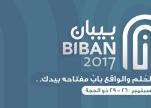 هيئة المنشآت: 68 ألف زائر لملتقى بيبان 2017 و55 ألف مستفيد من أبوابه