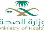 """""""صحة الرياض"""" تغلق 352 منشأة طبية خاصة خلال عام"""