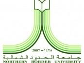 """جامعة الحدود الشمالية تؤكد أن بيانات المقبولين تسحب عبر بوابة """"نور"""" و """"قياس"""" إلكترونياً"""