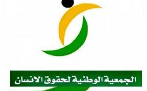 """""""حقوق الإنسان"""" تدين إقدام السلطات القطرية على تجميد أموال آل ثاني وابن سحيم"""