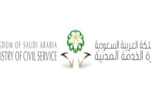 الخدمة المدنية: العناية بمسيرة الموظف الحكومي لتحقيق خدمته تمر بـ9 مراحل