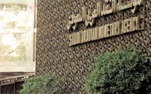 """""""ساما"""" تحدد موقفها من """"مخالفات"""" البنك السعودي الفرنسي"""