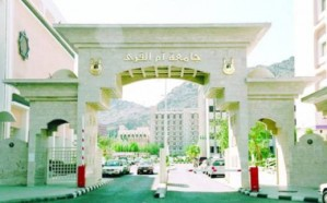 جامعة أم القرى تعلن افتتاح برامج التعليم عن بُعد للدراسات العليا