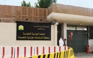 القتل لإرهابي و44 سنة سجنًا لاثنين سعوا لزعزعة الأمن في الشرقية