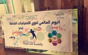 ٣٠٠ تربوية بتعليم مكة يحتفين باليوم العالمي للأشخاص ذوي الاحتياجات الخاصة ٢٠١٧