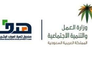 """""""هدف"""" يدعو السعوديات العاملات في القطاع الخاص إلى التسجيل في برنامج دعم نقل المرأة العاملة إلكترونيا"""