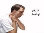 كيف تعالج المريض بالغصه ؟