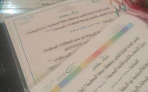 244 معلمة ومنسقة في اللقاء التعريفي الأول بإدارة الموهوبات بتعليم مكة