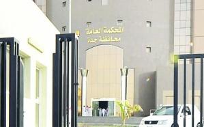 السجن والجلد لـ6 موظفين بأحد البنوك اختطفوا مقيماً واستولوا على 6 ملايين ريال من حساب زوجته السعودية