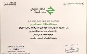 """الإعلامية نهى الحربي سفيرة لـ""""مشروع الملك عبد العزيز"""" للنقل العام بالرياض"""