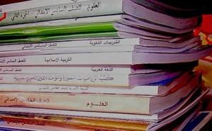 التعليم تستبدل الكتب الدراسية بروابط إلكترونية
