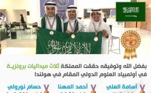 """""""تعليم مكة"""" يُحقق إنجازاً وطنياً جديداً في مسابقة العلوم على مستوى العالم"""