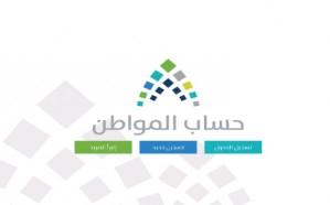 «حساب المواطن»: لايجوز الحجز على مبالغ دعم المواطنين