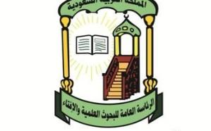 الأمانة العامة لهيئة كبار العلماء تعزي القيادة والشعب السعودي في شهداء الطائرة