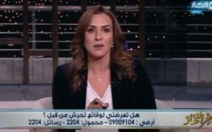 """الإعلامية رانيا علواني: """"تعرضت للتحرش في جميع مراحل حياتي"""""""