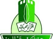 جامعة الملك عبدالعزيز تعلن عن توفر وظيفتي معيد في ريادة الأعمال