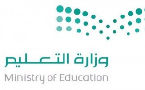 شروط جديدة  لإنشاء مدارس أجنبية بالمملكة.. تعرف عليها!