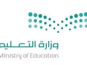 «التعليم» تدعو قادة المدارس لتشخيص «ساعة النشاط»