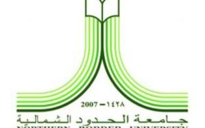 جامعة الحدود الشمالية تعلن عن فتح باب القبول في برنامج الدبلوم العام في التربية