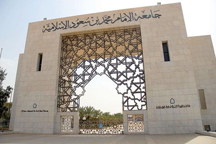 للرجال وللنساء.. وظائف أكاديمية شاغرة في جامعة الإمام