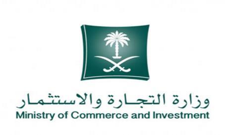 """وزارة """"التجارة"""" و""""سوق المالية"""" و""""مؤسسة النقد"""" تحذر من أنشطة الفوركس غير المرخصة"""