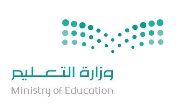 «تعليم الدوادمي» يعلن عن توفر وظائف حراس في المدارس