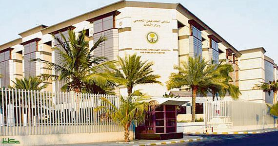وظائف في مستشفى الملك فيصل التخصصي ومركز الأبحاث في الرياض وجدة