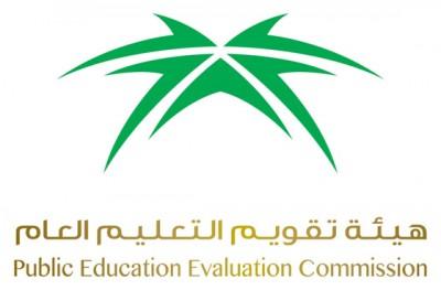 هيئة تقويم التعليم تستطلع آراء 4 آلاف معلم حول البيئة التعليمية