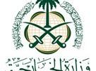 المملكة تُدين بشدة الانفجار الذي وقع بالقرب من مركزين أمنيين بمدينة الجيزة المصرية