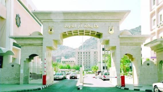خريجات جامعة أم القرى يطالبن بإلغاء شروط القبول بالبرنامج التتابعي التربوي