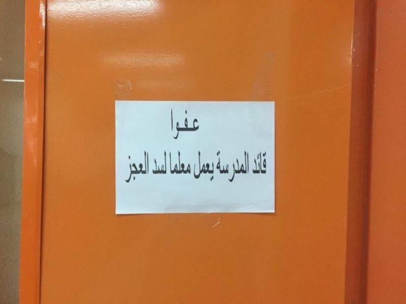 لافتة على مكتب مدير مدرسة تُشعل تويتر
