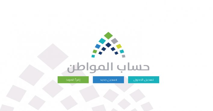 موعد صرف الدعم للمقبول اعتراضهم على نتائج الأهلية في حساب المواطن