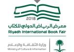 انطلاق معرض الرياض الدولي للكتاب في مارس.. والإمارات ضيف الشرف