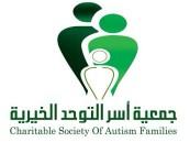 انطلاق ملتقى مستقبل التوحدي في الرياض وهذه أهدافه