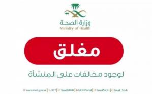 «الصحة» تغلق 6 مجمعات طبية خاصة في الرياض